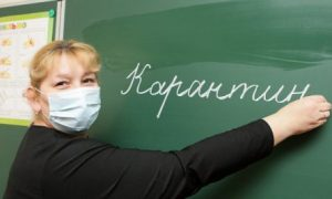 В каких классах смоленских школ объявили карантин