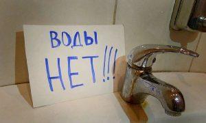 В Смоленске жители десяти домов остались без воды