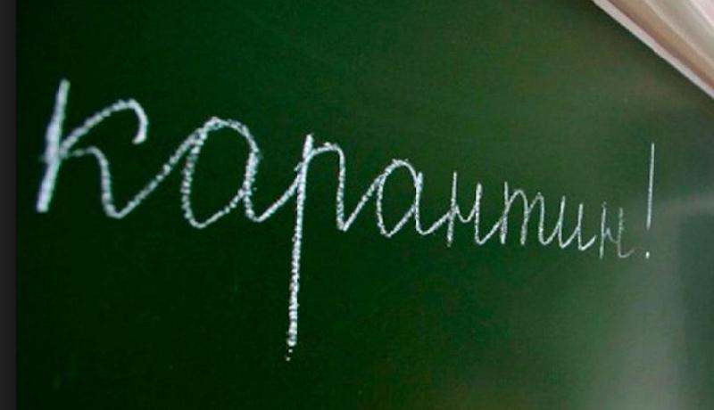В каких смоленских школах объявлен карантин
