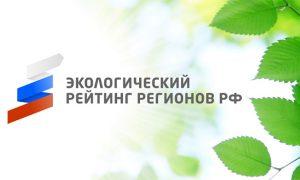 Какое место заняла Смоленская область в экологическом рейтинге субъектов Российской Федерации