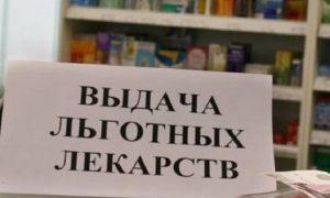 Смоляне могут узнать о наличии льготных лекарств в аптеках через Интернет