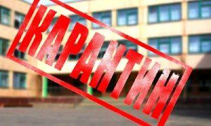 Сколько смоленских школ остается на карантине
