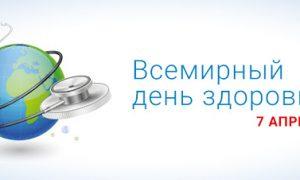 Что ждет смолян во Всемирный день здоровья