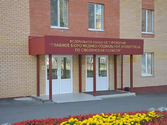 Где в Смоленской области работают бюро медико-социальной экспертизы