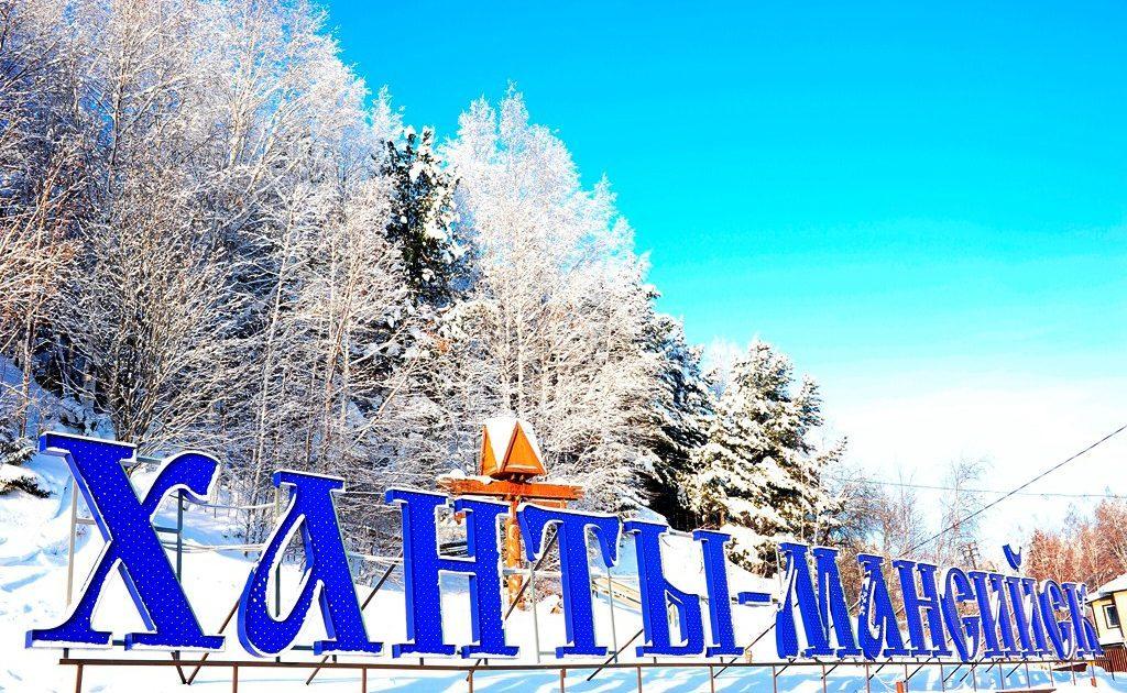 Туры в центр лыжного спорта