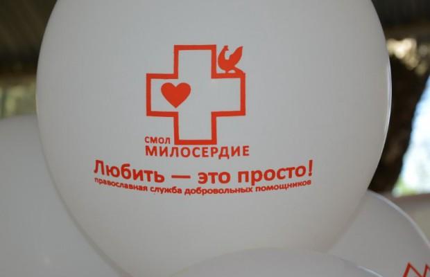 В Смоленске объявлен сбор помощи для нуждающихся