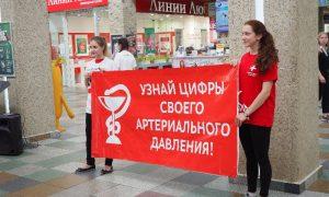 В Смоленске прошла акция «Нормальные цифры артериального давления – жизнь без инфаркта и инсульта»