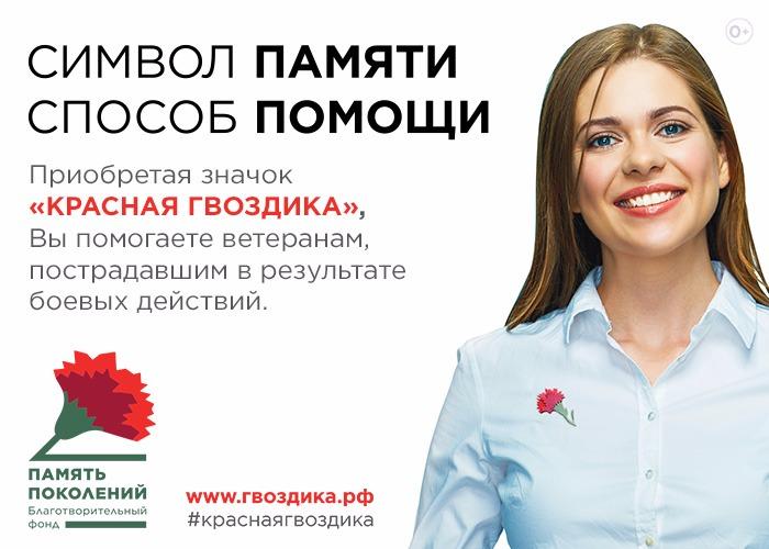 Смоляне участвуют в благотворительной акции помощи ветеранам «Красная гвоздика»