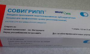 В Смоленскую область поступила современная вакцина против гриппа