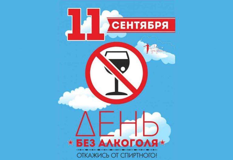В Смоленской области отпразднуют день трезвости