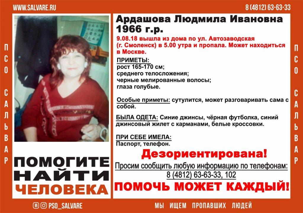 В Смоленске завершены поиски женщины, которая разговаривает сама с собой
