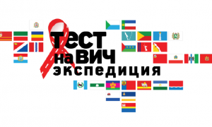 Смоленщина присоединится к Всероссийской акции «Тест на ВИЧ. Экспедиция»