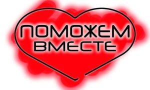 В Смоленске объявлен сбор средств для трехлетней девочки