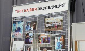 В Смоленской области завершился региональный этап Всероссийской акции «Тест на ВИЧ: Экспедиция»