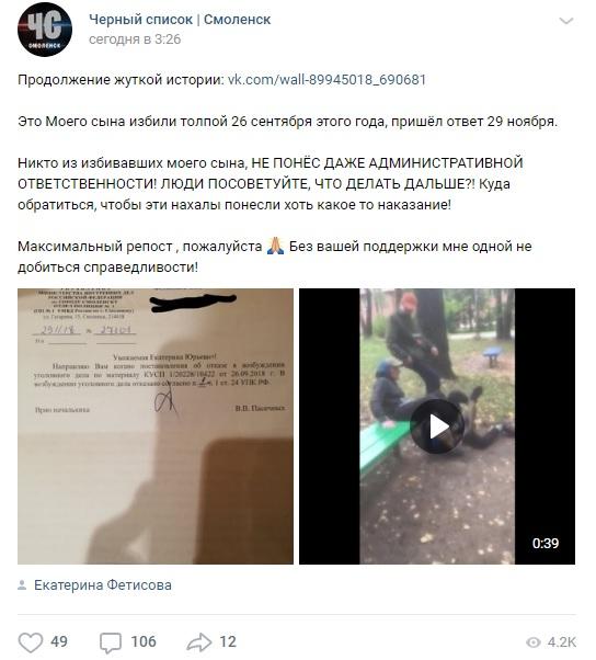 В Смоленске на подростков, жестоко избивших сверстника, не стали возбуждать уголовное дело