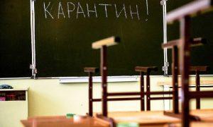 В Смоленске карантин объявлен в 13 школах