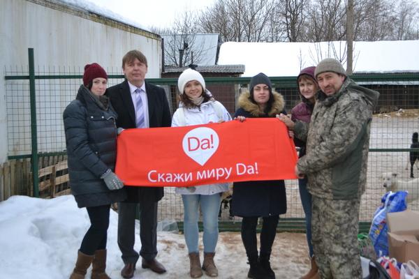 Смоляне собрали 600 кг корма для животных из приюта «Верность»