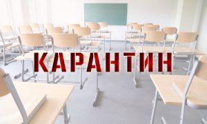 В Смоленске семь школ закрыты на карантин