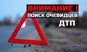 Смоленские следователи ищут очевидцев кровавого ДТП на Рославльском шоссе