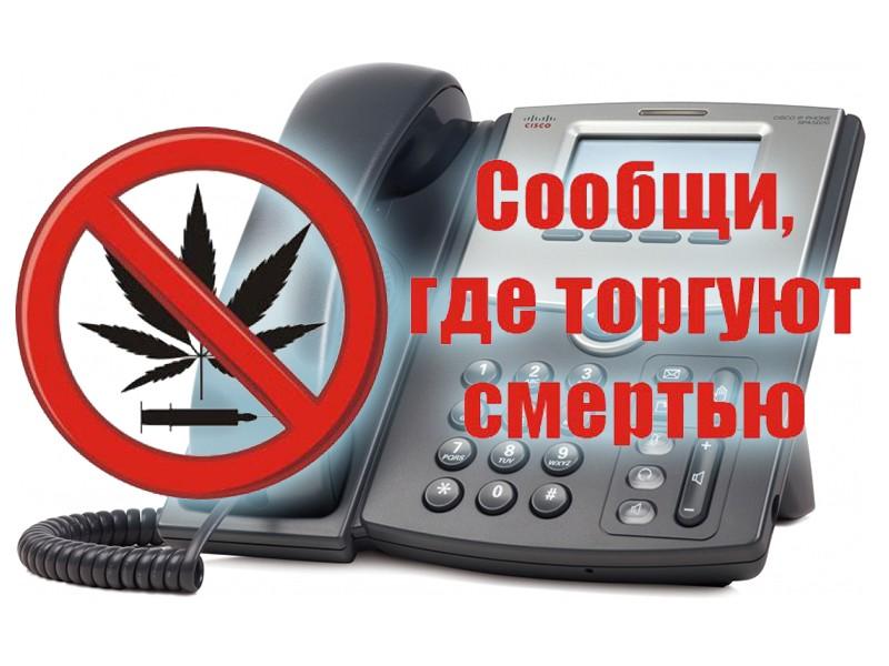 В Смоленске подвели итоги акции «Сообщи, где торгуют смертью»