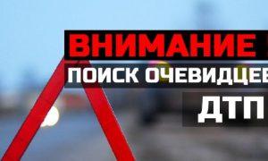 В Смоленске ищут свидетелей жесткого ДТП, в котором едва не умерла девушка