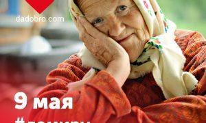В Смоленске пройдет благотворительный флэшмоб ко Дню Победы