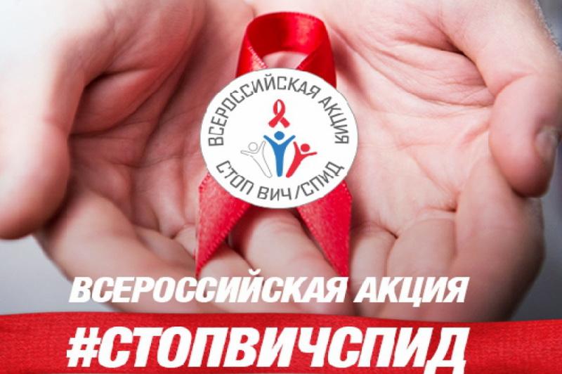 Смоленщина присоединилась к Всероссийской акции «СТОП ВИЧ/СПИД»