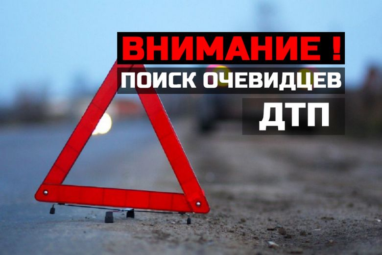В Смоленске ищут очевидцев ДТП с велосипедом