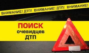 В Смоленской области ищут свидетелей жесткого ДТП
