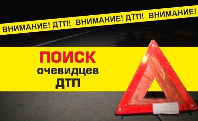 В Смоленской области ищут очевидцев ДТП, закончившегося тяжкими последствиями