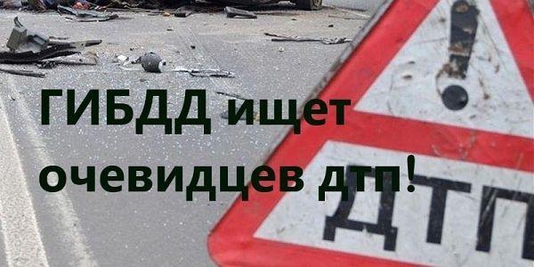 В Смоленской области ищут очевидцев ДТП, в котором пострадал 25-летний парень