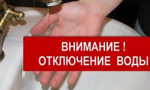 Где в Смоленске завтра отключат холодную воду?