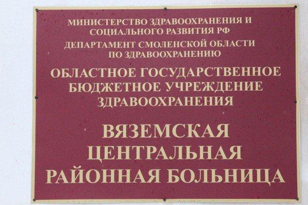 Комиссия департамента Смоленской области по здравоохранению проверит обстоятельства смерти подростка в Вязьме
