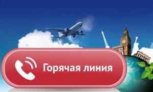 В Смоленской области заработала горячая линия для отдыхающих, собравшихся за границу