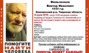 В Смоленской области ищут пенсионера, исчезнувшего в районе кладбища