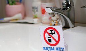 В Смоленске три дома остались без воды