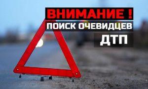 В Смоленске ищут свидетелей ДТП, в котором чудом выжила женщина