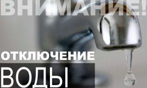Завтра жители спального района Смоленска останутся без холодной воды