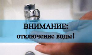 16 домов, школа и сад в Смоленске останутся без холодной воды