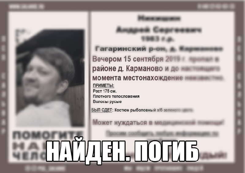 В Смоленской области трагически завершились поиски пропавшего рыбака