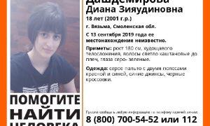 В Смоленской области ищут 18-летнюю девушку