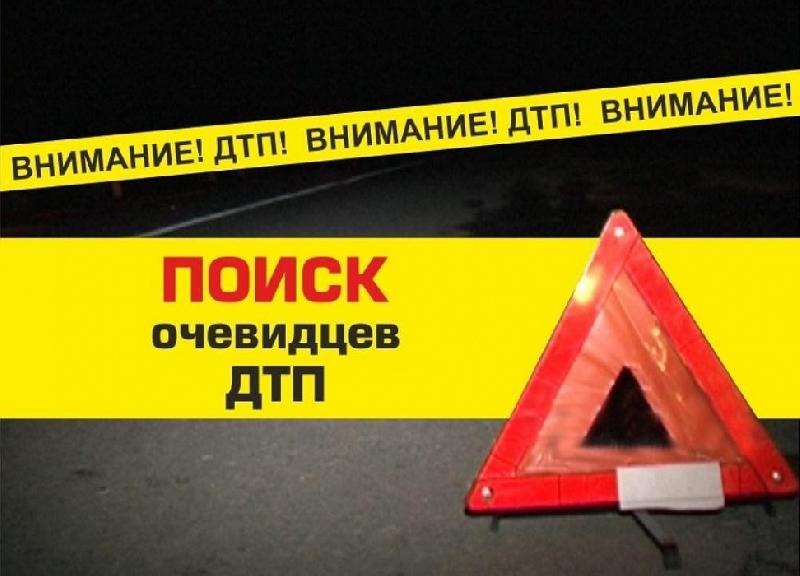 В Смоленской области ищут очевидцев смертельной аварии
