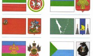 Флаги и гербы субъектов российской федерации