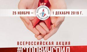 В центре Смоленска можно будет обследоваться на ВИЧ