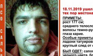 В Смоленске прекратили поиски мужчины с тату и ожогом
