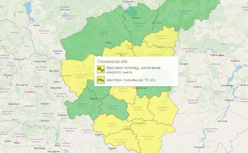 В Смоленской области ввели «желтый» уровень опасности