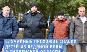 В Смоленской области прохожие спасли детей из ледяной воды