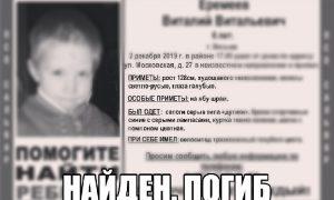 В Смоленской области поиски ребенка закончились трагедией