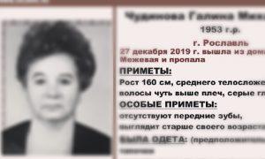 Трагически закончились поиски пропавшей в конце года пенсионерки из Смоленской области