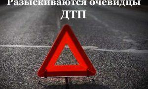 В Смоленской области ищут свидетелей жесткого ДТП с подростками на мотоцикле